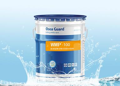 防水涂料标准
