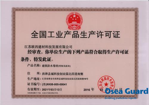 德赢vwin官网建科顺利完成生产许可证增项换证工作