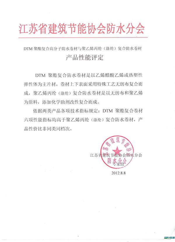 DTM聚酯复合德赢手机版卷材与聚乙烯丙纶(涤纶)复合德赢手机版卷材产品性能评定