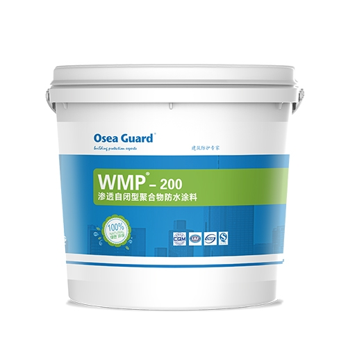 WMP-200渗透自闭型聚合物防水涂料