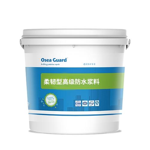 柔韧型高级防水浆料