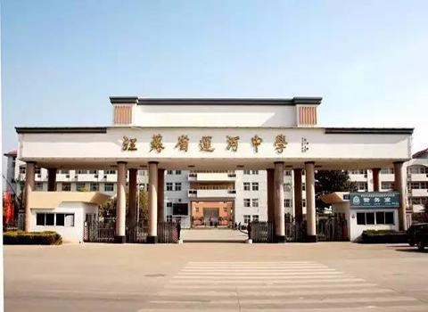 徐州运河中学