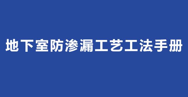 地下室防渗漏工艺工法手册2019
