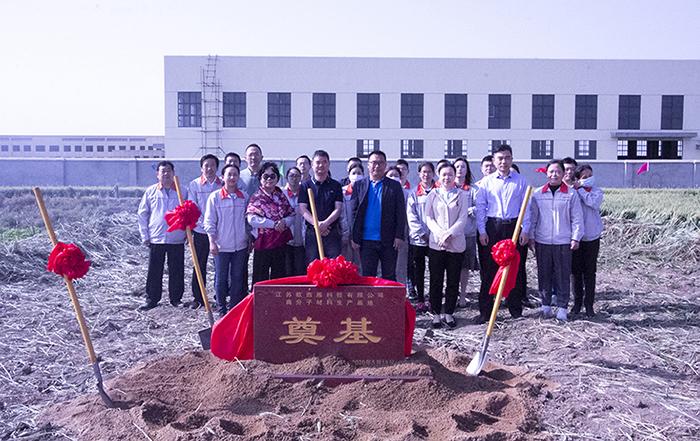 热烈祝贺江苏欧西盾科技有限公司新厂奠基仪式取得圆满成功!