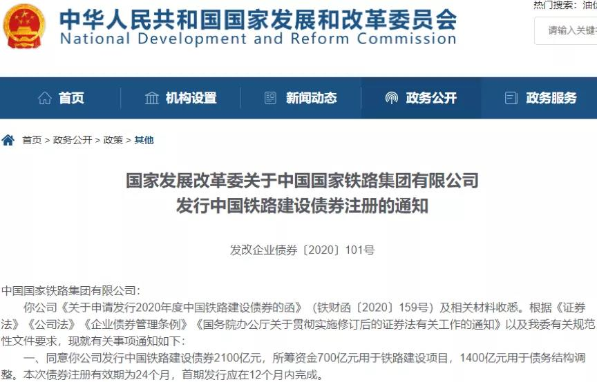 2100亿元建设债券获批,增加资本金1000亿元!中国铁路投资扩容提速