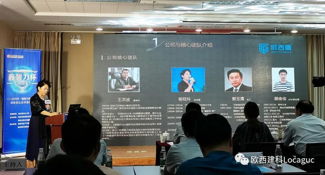 """欧西建科荣获2020年""""鑫智力""""杯""""淮安市科技先锋企业""""奖项"""