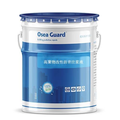 高聚物改性沥青注浆液