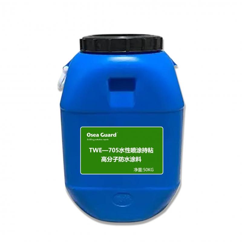 TWE—705水性喷涂持粘高分子防水涂料